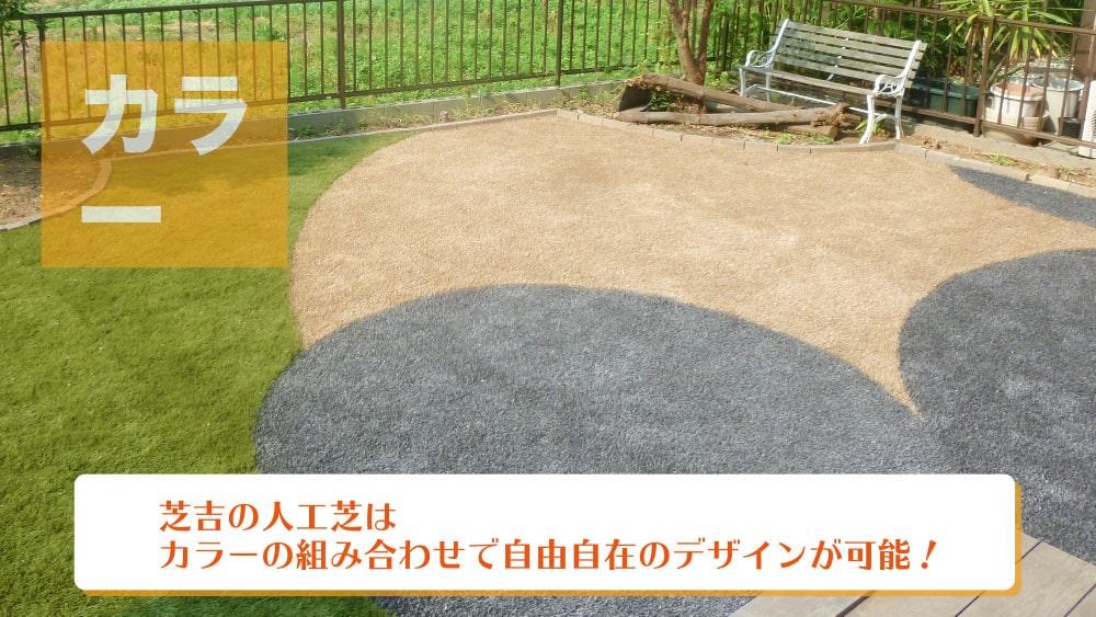 芝吉の人工芝はカラーの組み合わせで自由自在のデザインが可能!