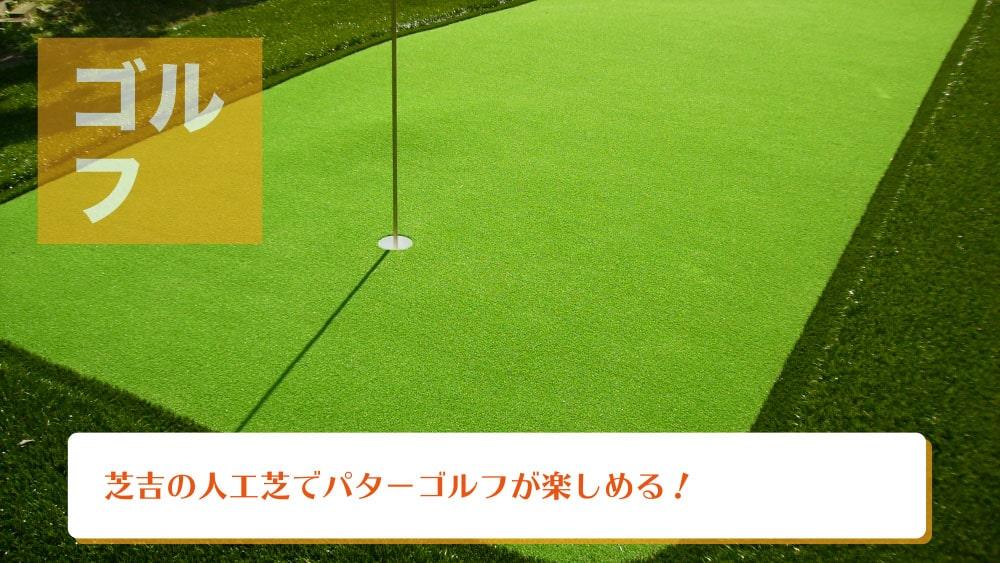 芝吉の人工芝でパターゴルフが楽しめる!