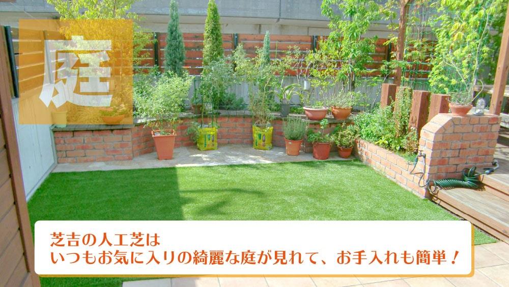 庭 芝吉の人工芝はいつもお気に入りの綺麗な庭が見れて、お手入れも簡単!