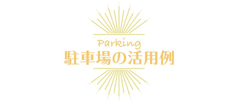 駐車場の活用例